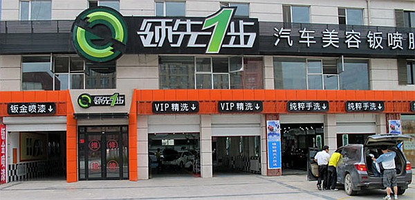 汽车美容店门面装修效果图   汽车装潢美容店门面图   汽